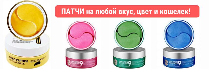Патчи от 20 рублей