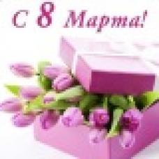 Подарки на 8 марта оптом