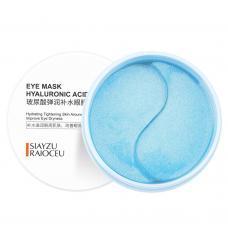 Патчи для глаз с гиалуроновой кислотой и аллантоином Eye Mask Hyaluronic Acid 60 шт