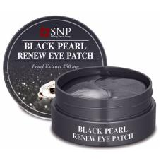 Патчи SNP Black Pearl Renew Eye Patch с экстрактом черного жемчуга 60 шт
