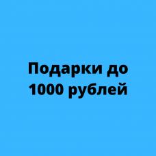 Подарки до 1000 рублей оптом