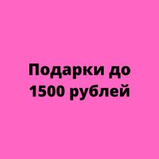 Подарки до 1500 рублей оптом