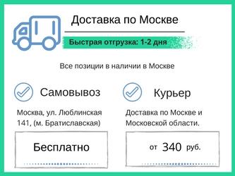 dostavka-trendoptom%20(1)