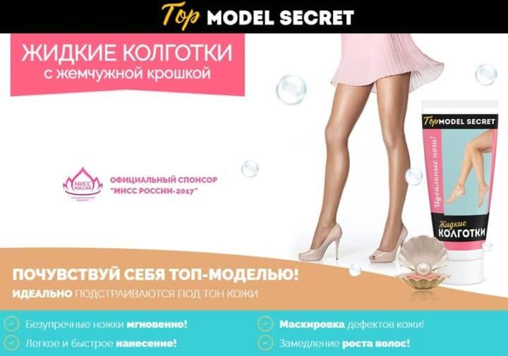 Жидкие колготки с жемчужной крошкой Top Model Secret